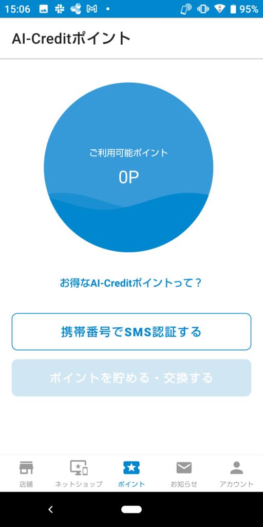 AI-Creditポイントトップ画面