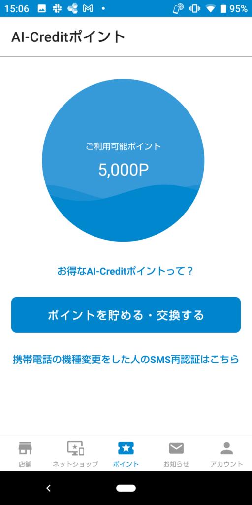 AI-Creditポイント認証後の画面