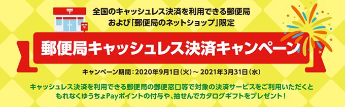 ゆうちょPayキャンペーン画像