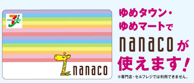 ゆめタウンでnanaco使える画像