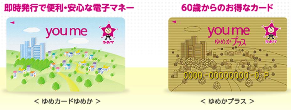 ゆめカード種類画像