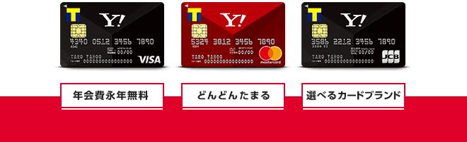 Yahoo!JAPANカード3種類画像