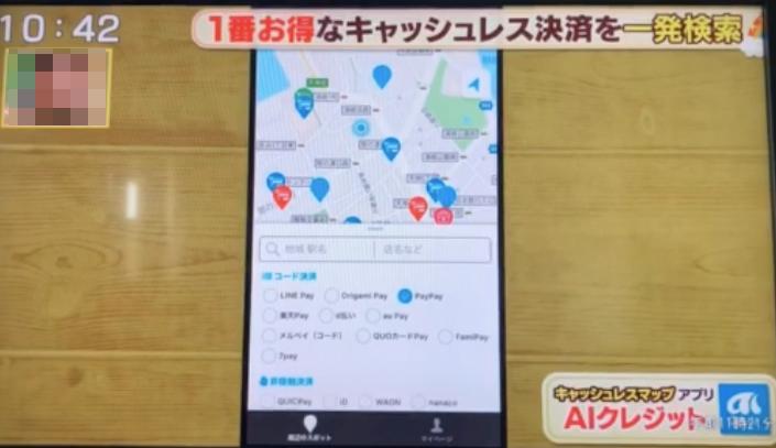 「サワダデース」2019年9月18日放送キャプチャ