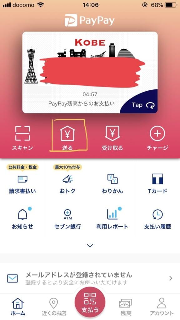 PayPay送金画面