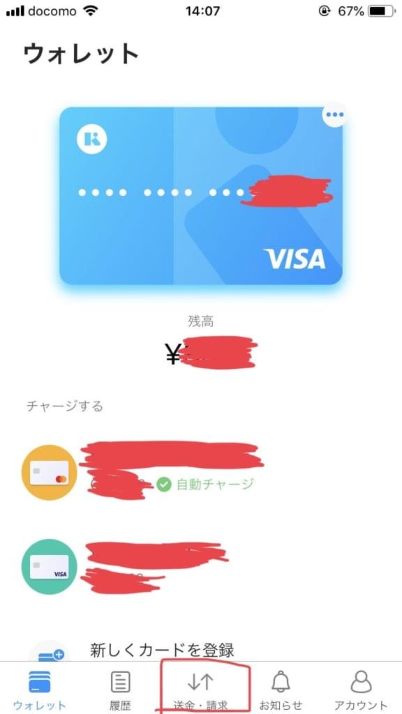 kyashの送金画面