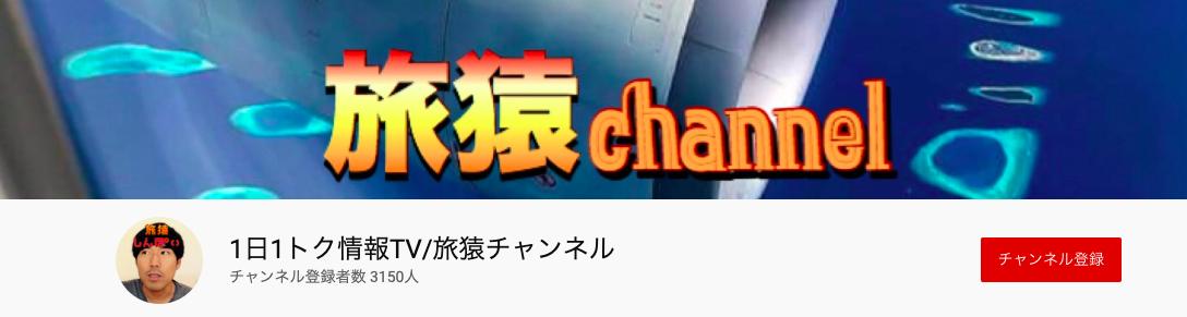 1日1トク情報TV/旅猿チャンネル(しんぽい)カバー画像