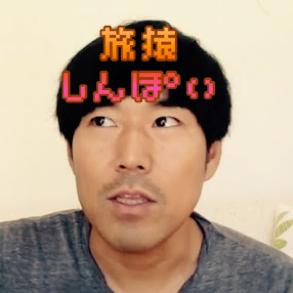 YouTuber:1日1トク情報TV/旅猿チャンネル(しんぽい)