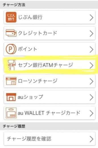 au PAY残高にチャージする方法/セブン銀行