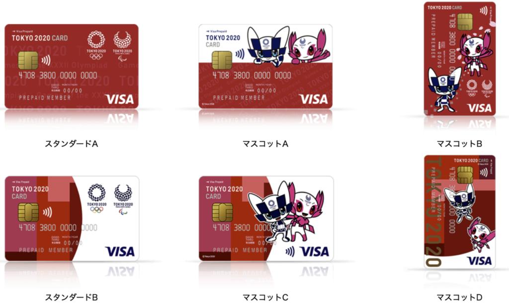 TOKYO 2020 CARDプリペイドカード
