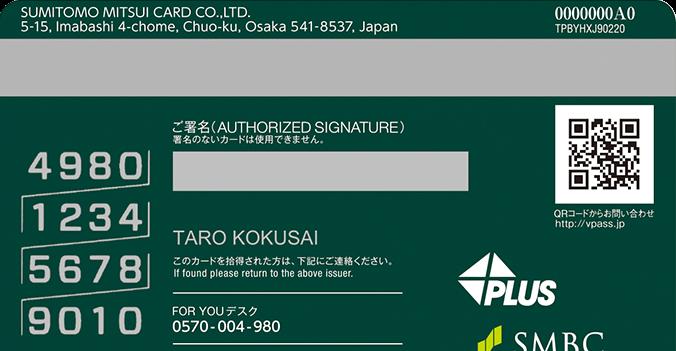 三井住友カード裏面数字