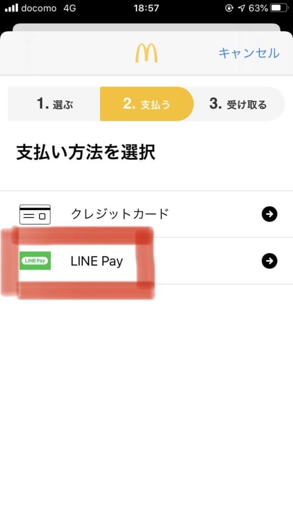 モバイルオーダー支払い方法選択画面