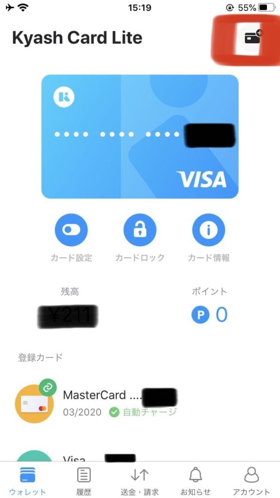 Kyashアプリ内新カード発行手続き画面