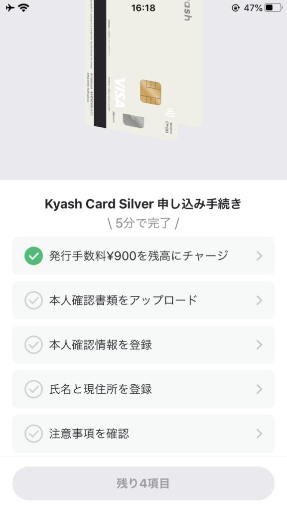 Kyashアプリ新カード発行手続き項目画面
