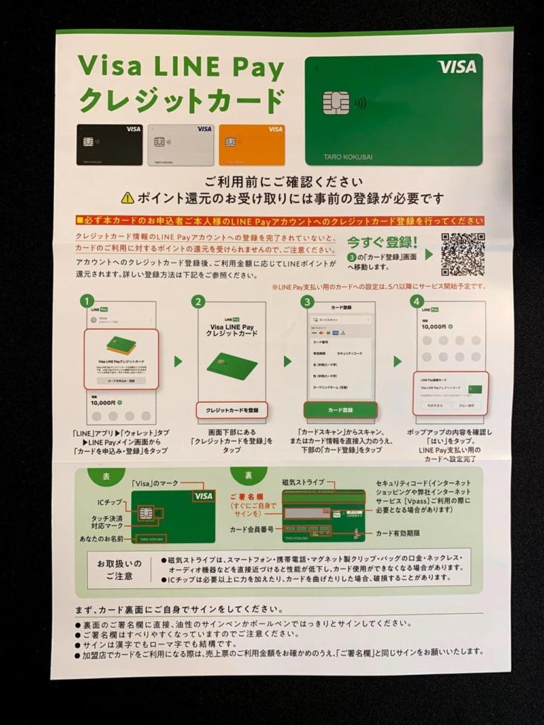 Visa LINE Payクレジットカード案内