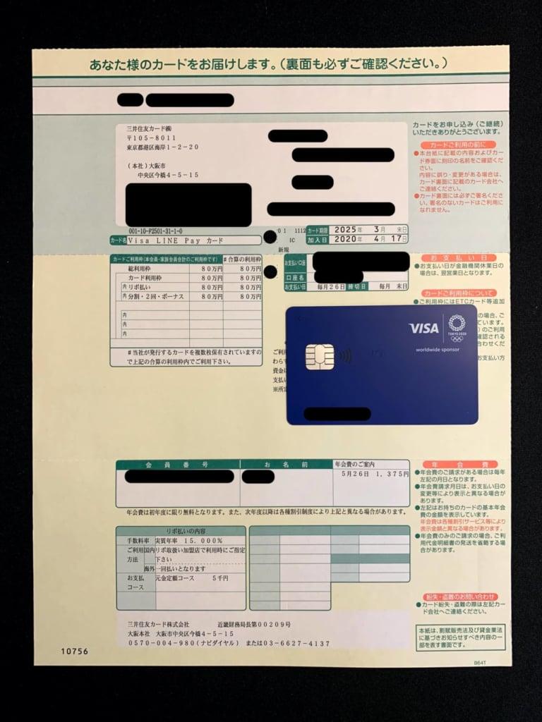 Visa LINE Payクレジットカード2
