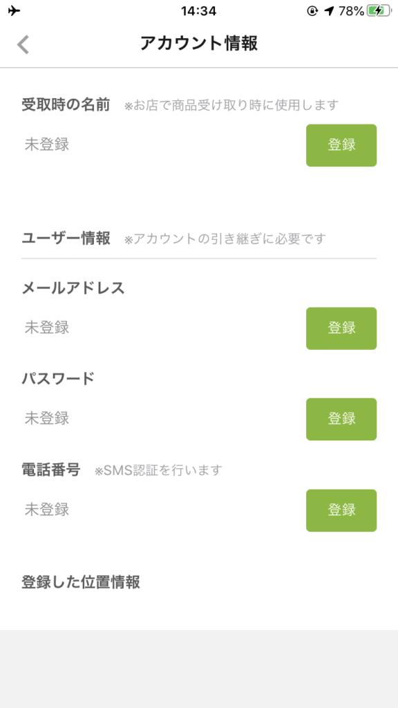アプリの入力画面