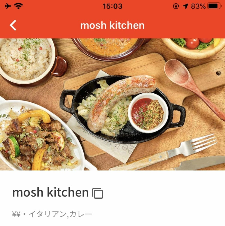 mosh kitchen (イタリアン・カレー)