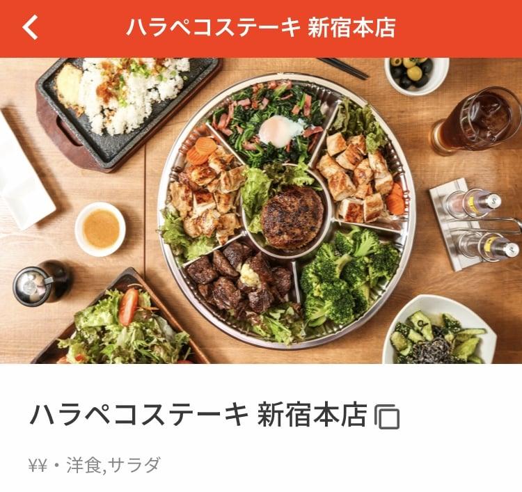 ハラペコステーキ 新宿本店 (洋食・サラダ)