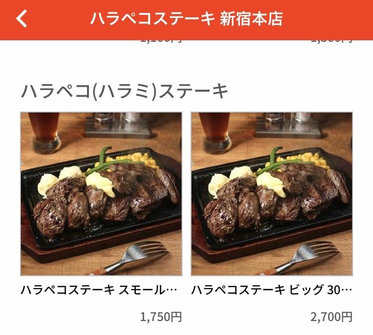 ハラペコステーキ 新宿本店 (洋食・サラダ)2