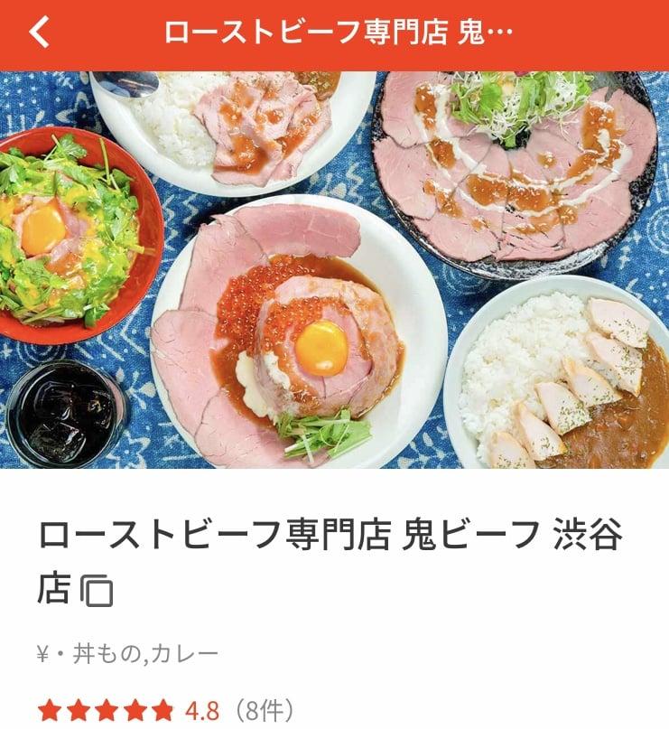 ローストビーフ専門店 鬼ビーフ (丼モノ・カレー)