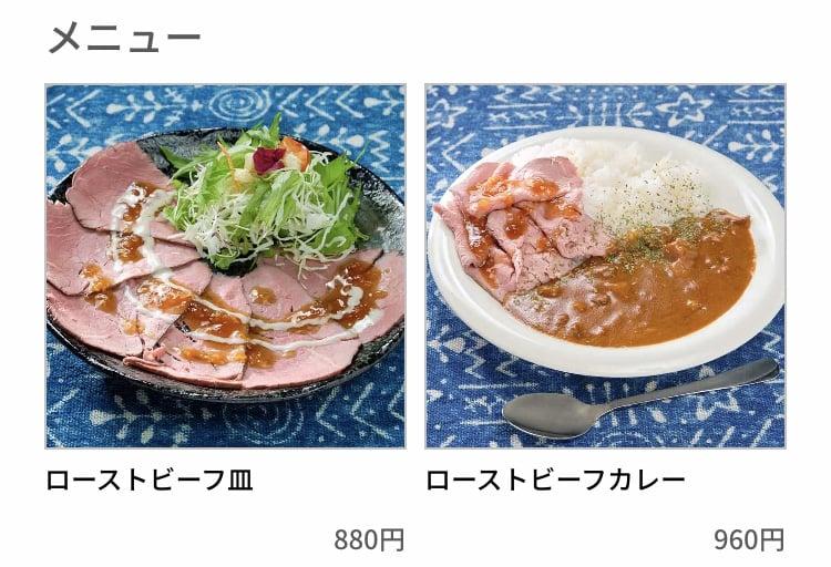 ローストビーフ専門店 鬼ビーフ (丼モノ・カレー)2
