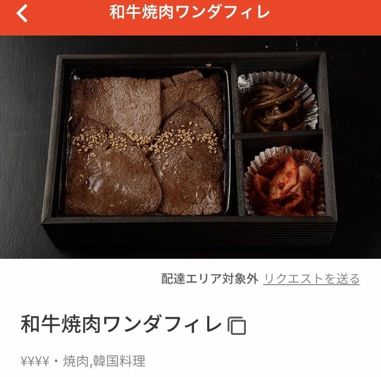 和牛焼き肉ワンダフィレ (焼き肉・韓国料理)