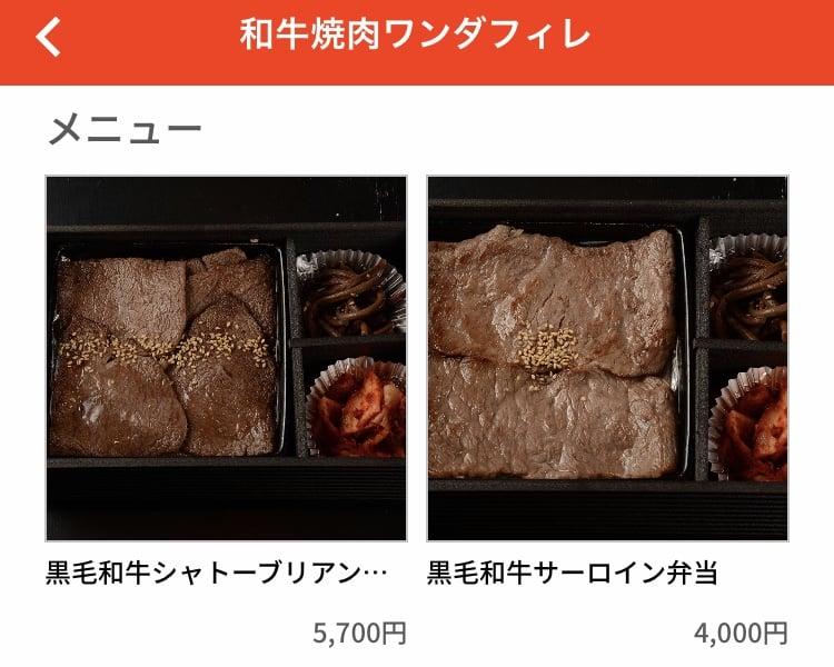 和牛焼き肉ワンダフィレ (焼き肉・韓国料理)2