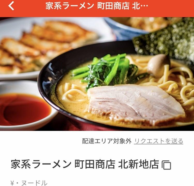 家系ラーメン 町田商店 (ラーメン・ヌードル)
