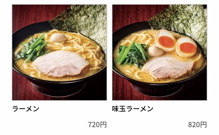 家系ラーメン 町田商店 (ラーメン・ヌードル)2