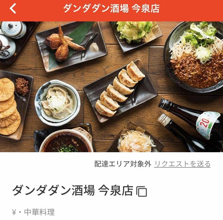 ダンダダン酒場 今泉店 (中華料理)