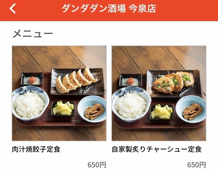 ダンダダン酒場 今泉店 (中華料理)2