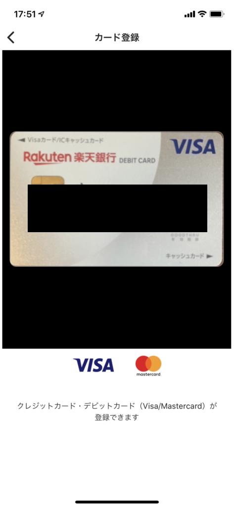 3.このようにカード番号を自動で読み取ってくれます。