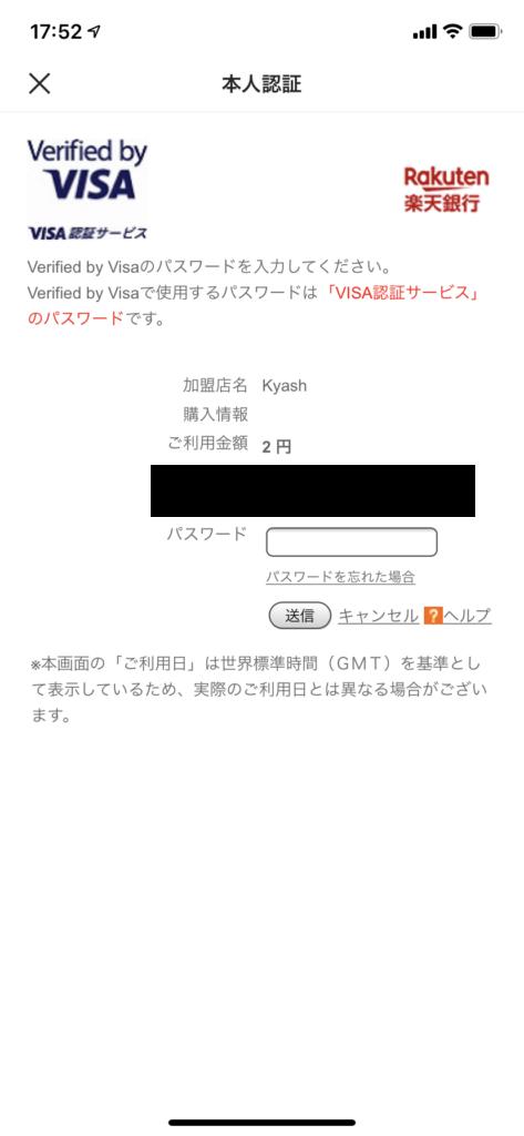 4.デビットカードに3Dセキュア(本人認証)が設定されている方は登録したパスワードを入力します。