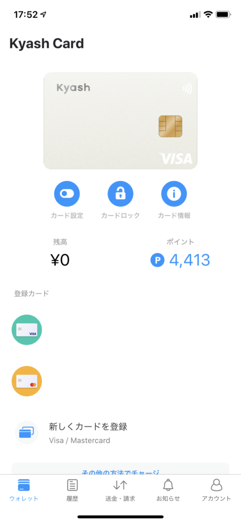 1.自動チャージを行いたいカードのアイコンをタップします。(ここではVisaカード)
