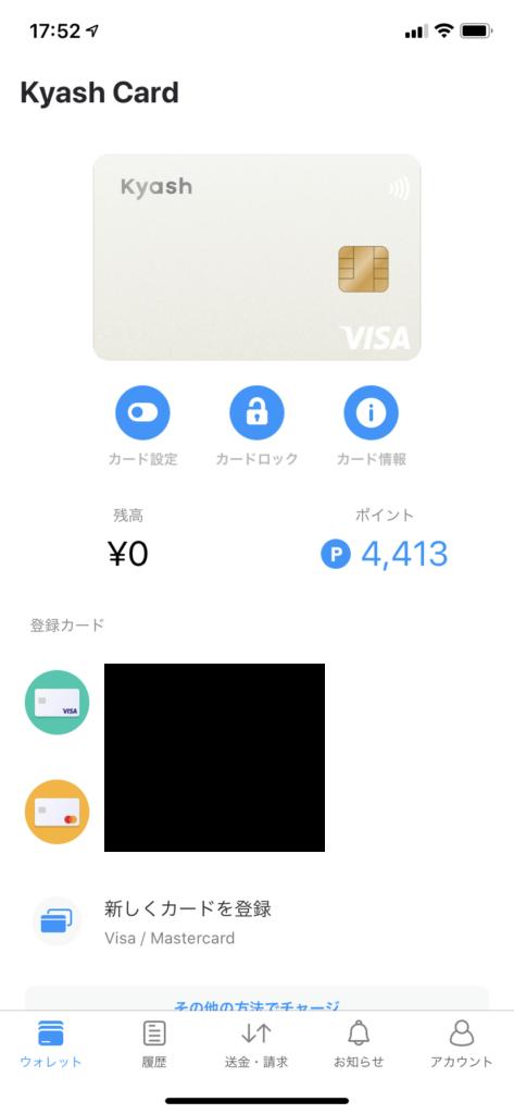 6.登録カードにVisaカードが登録されているのを確認できます。