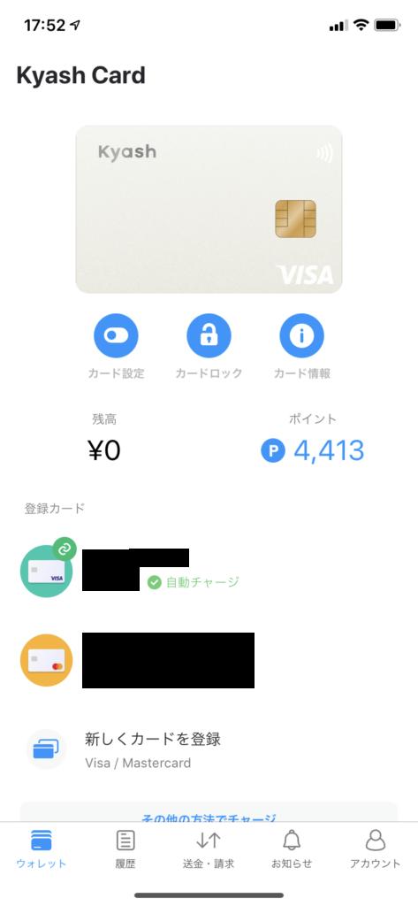 5.Visaカードのアイコンに紐付けされているショートカットが表示されているのを確認し終了です。