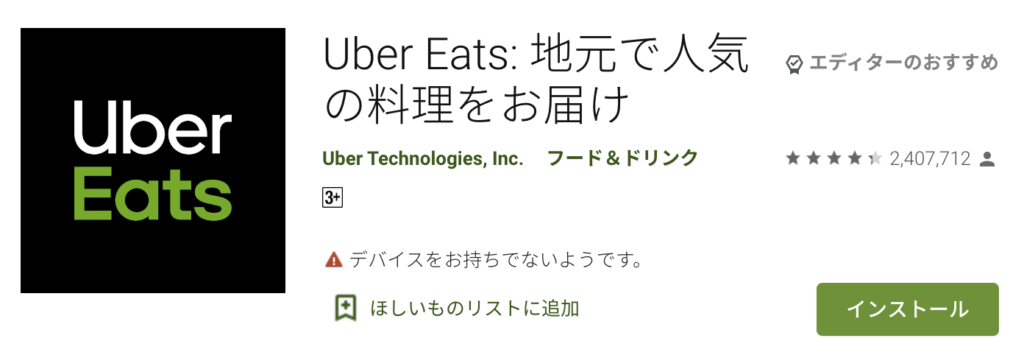 Uber Eats Androidアプリ