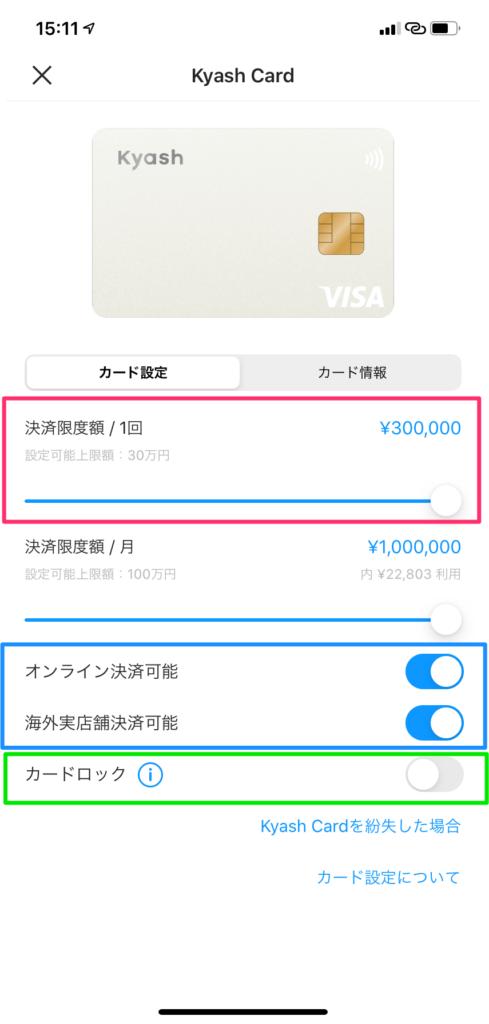 kyashアプリの利用制限画面