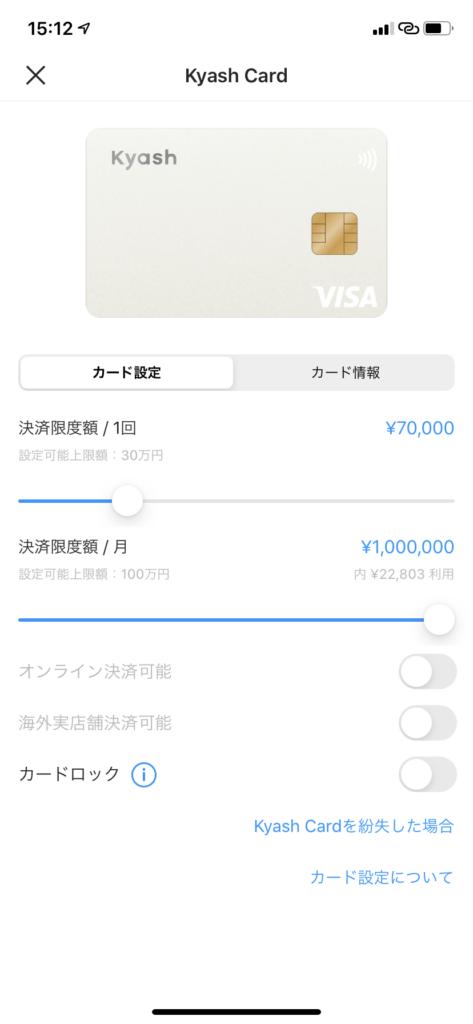 kyashアプリの制限画面