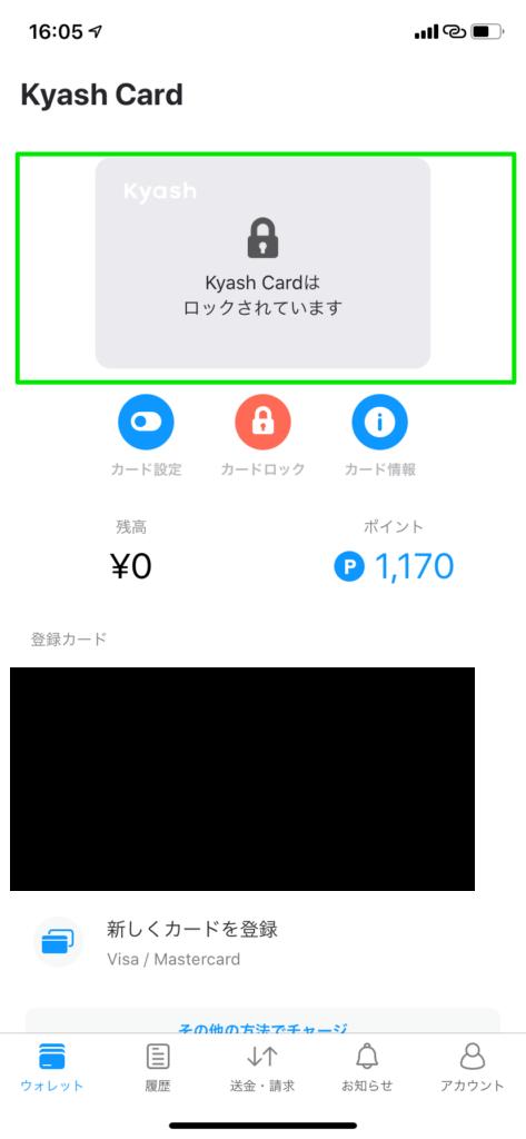kyashアプリのロック表示