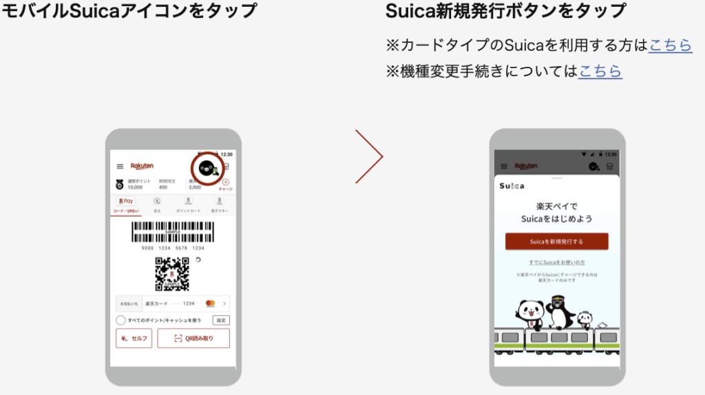 モバイルsuicaを楽天ペイアプリに新規登録する手順2