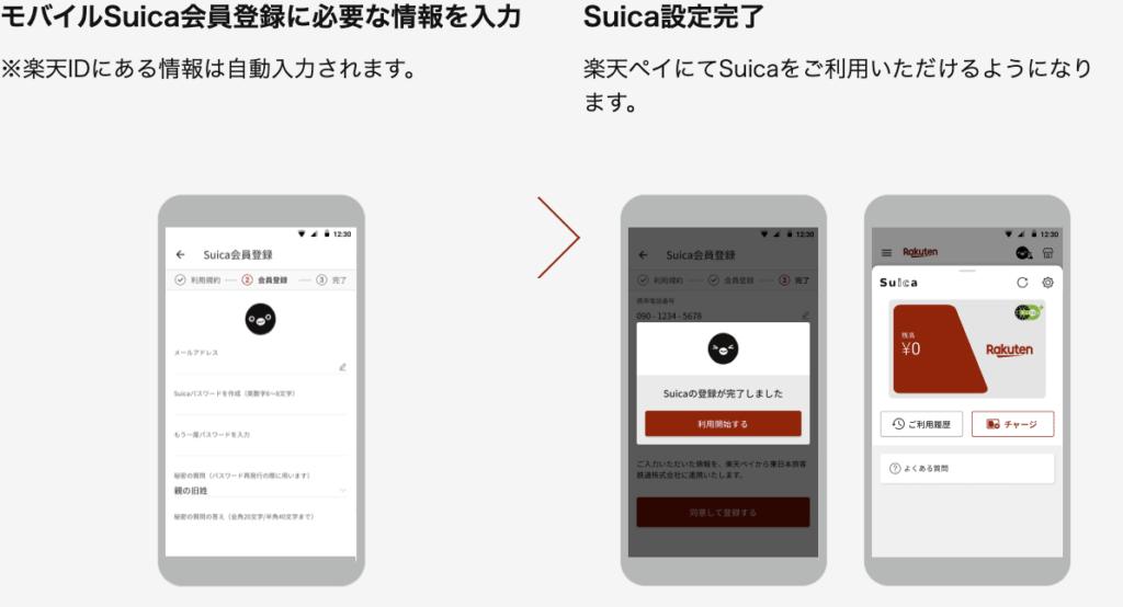 モバイルSuicaを楽天ペイアプリに新規登録する手順3