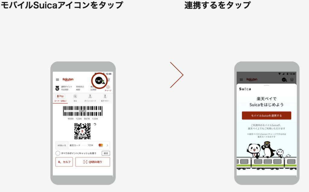 お持ちのモバイルSuicaを楽天ペイアプリに登録する手順