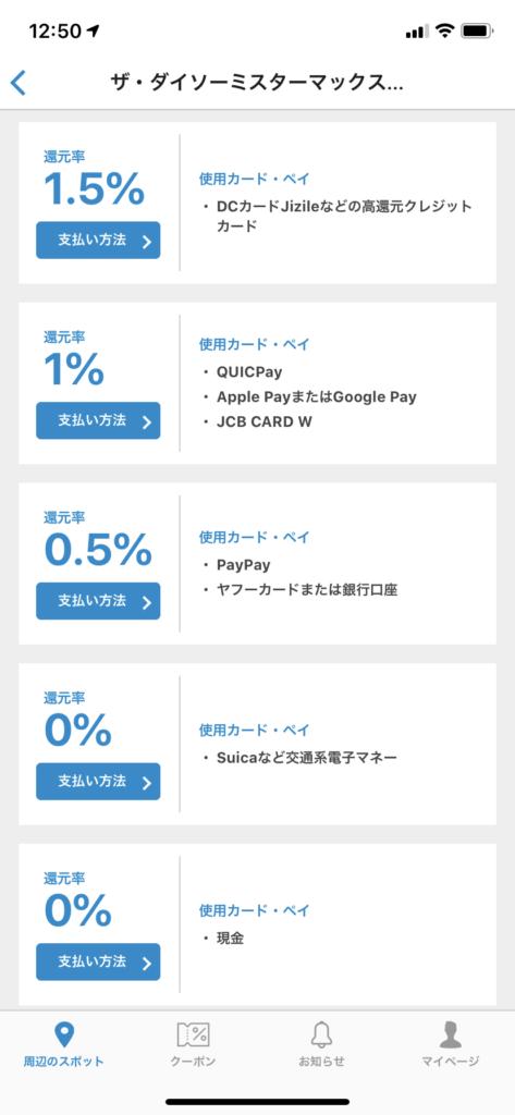 ダイソーでのお得な支払い方法の比較画像