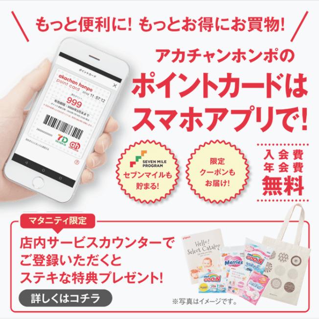アカチャンホンポでお買い物がお得になる公式アプリの画像
