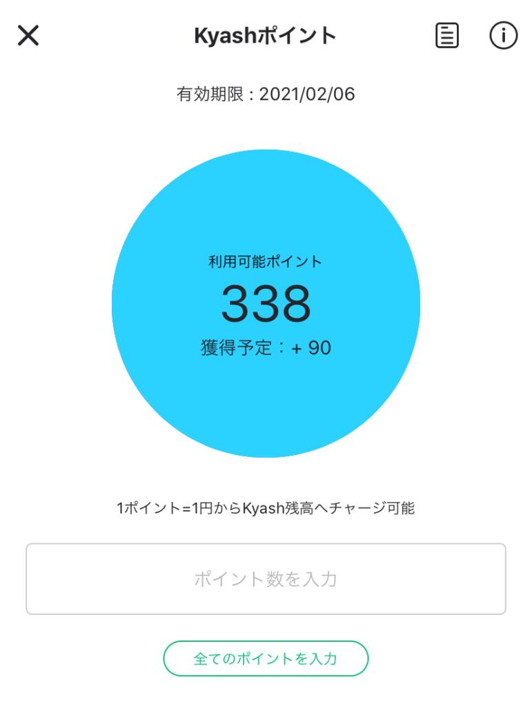 くすりの福太郎で使えるKyashとポイント獲得の紹介画像