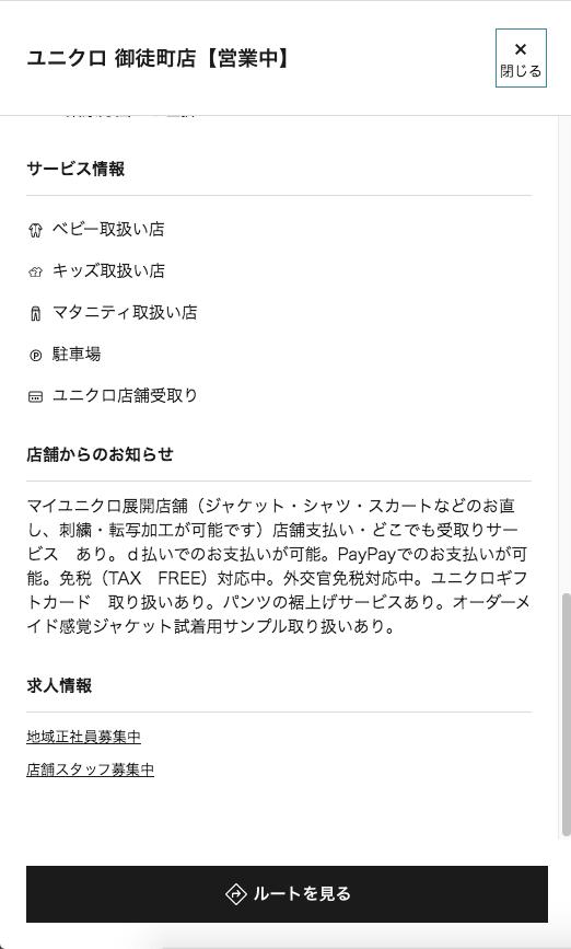 ユニクロ公式サイト
