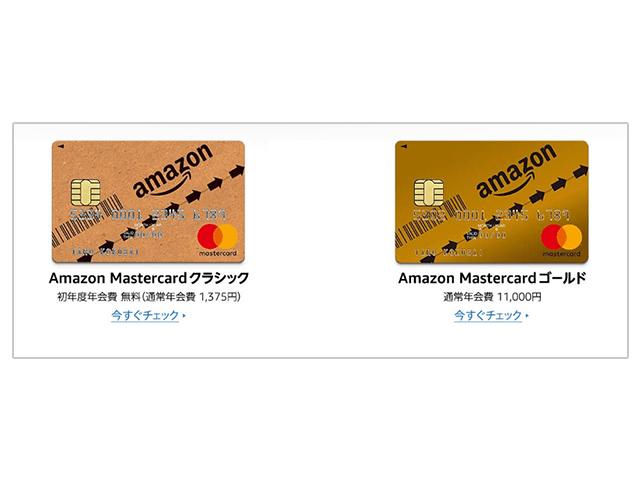 amazon、カードの紹介画像
