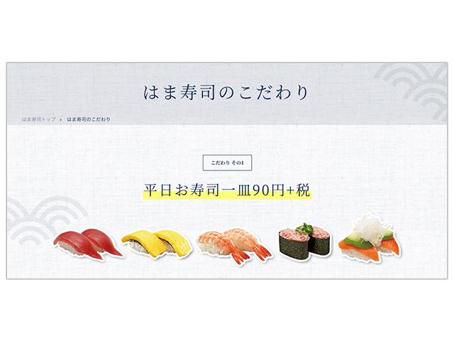 はま寿司、寿司の画像