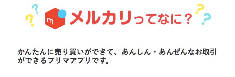 メルカリ公式サイト、メルカリの案内画像